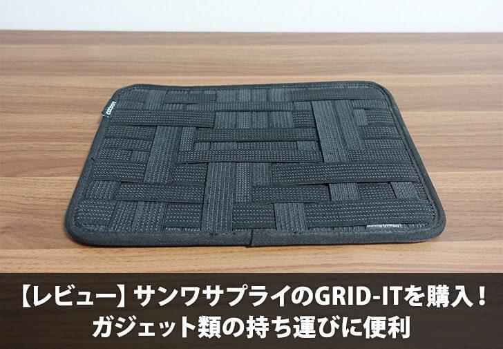 【レビュー】サンワサプライのGRID-ITを購入!ガジェット類の持ち運びに便利
