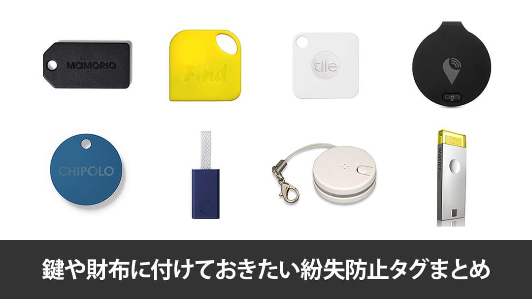 鍵や財布につけたい紛失防止タグおすすめ10選