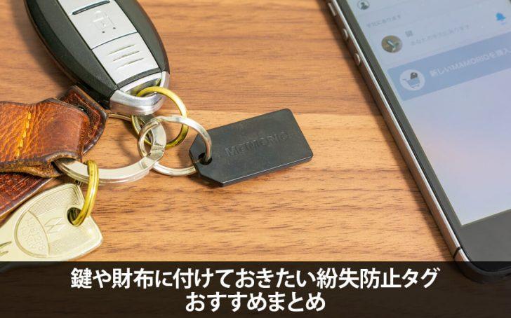 鍵や財布に付けておきたい紛失防止タグおすすめ9選