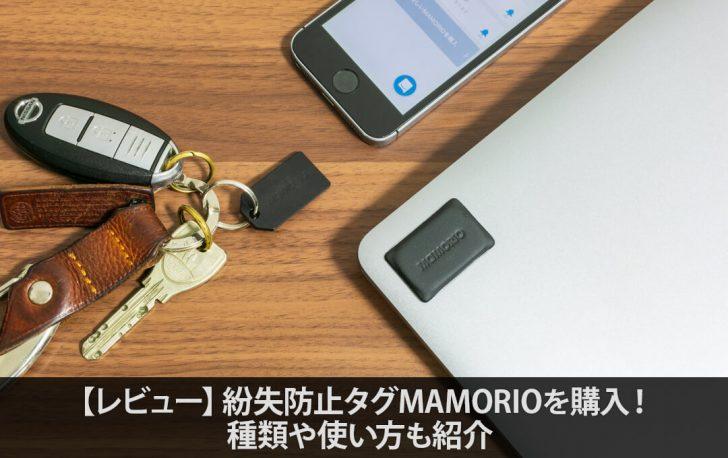 【レビュー】紛失防止タグMAMORIOを購入!種類や使い方も紹介