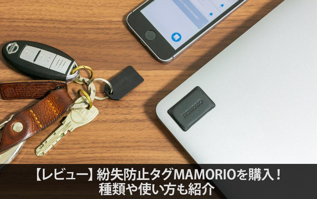 MAMORIO レビュー!鍵や財布につけておきたいおすすめ紛失防止タグ