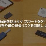 【保存版】おすすめ紛失防止タグ(スマートタグ)まとめ!財布や鍵の紛失リスクを回避しよう