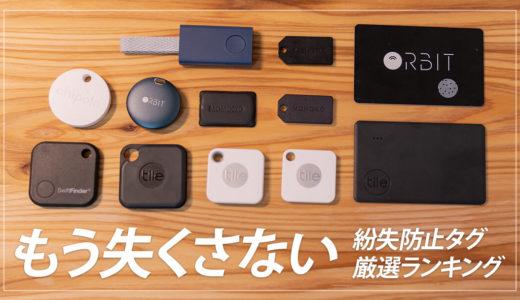 【2021年】紛失防止タグおすすめランキング!財布や鍵をGPSで管理しよう