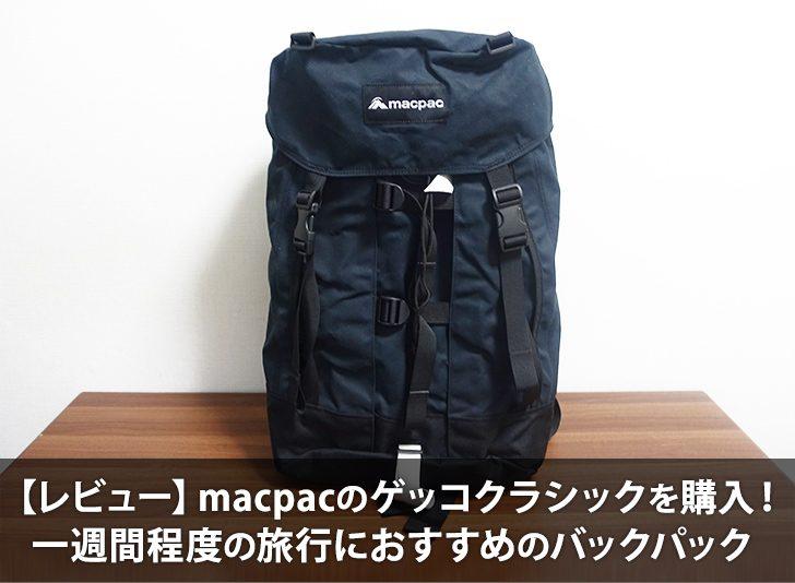 【レビュー】macpacのゲッコクラシックを購入!一週間程度の旅行におすすめのバックパック