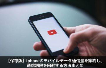 知らなきゃ損!iphoneの通信量を節約する8つの方法