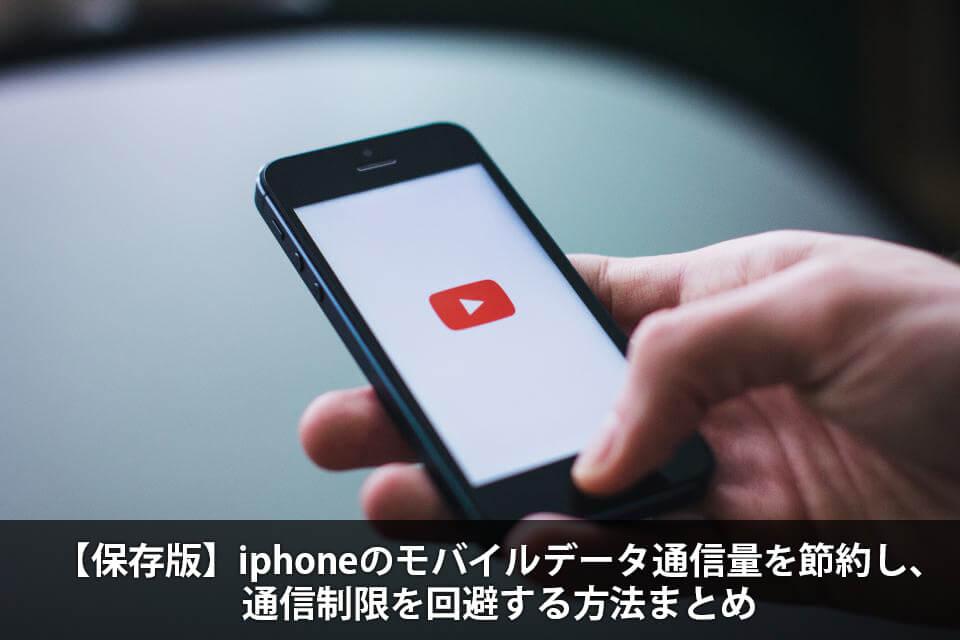 【保存版】iphoneの通信量を節約する小技・裏技まとめ