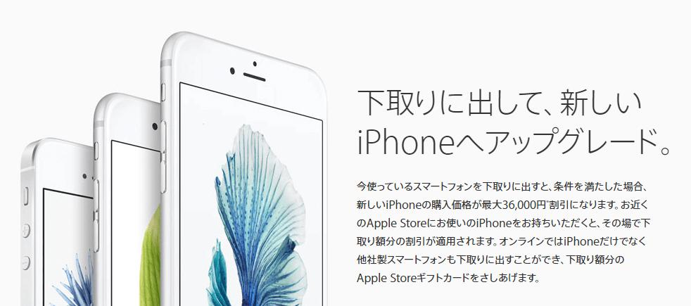 アップル下取りサービスのサイトのキャプチャー画面
