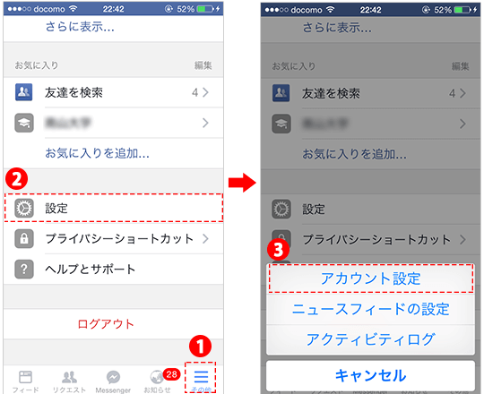 facebookの動画自動再生を停止する方法