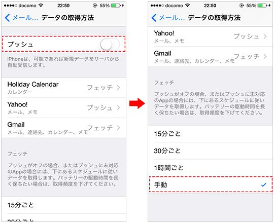 iphoneのメールのデータ取得方法の設定を変更する方法