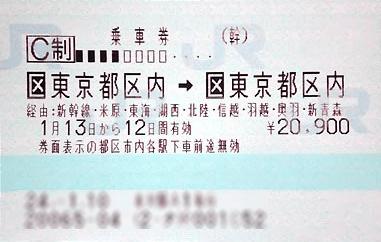 東京発東京着の一筆書き切符の写真