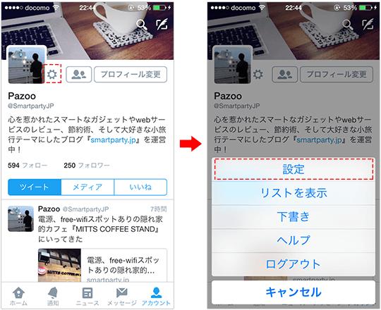 ツイッターの動画自動再生を停止する方法