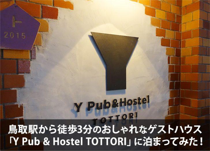 鳥取駅から徒歩3分のおしゃれなゲストハウス「Y Pub & Hostel TOTTORI」に泊まってみた!