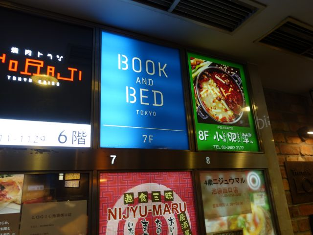 BOOK AND BED TOKYOの看板
