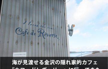 海が見渡せる金沢の隠れ家的カフェ『カフェドレヴェリー』に行ってきた