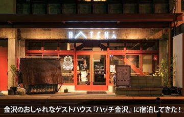 金沢のおしゃれなゲストハウス『ハッチ金沢』に宿泊してきた!