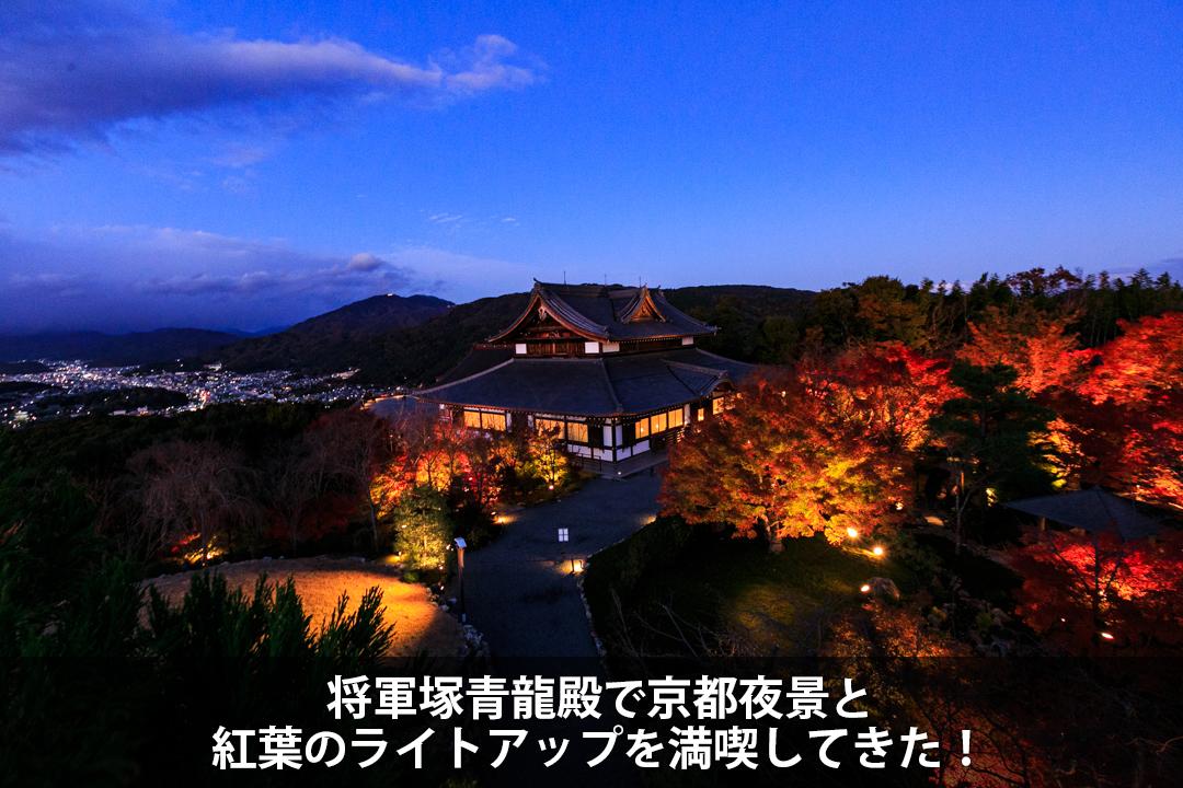 将軍塚青龍殿で京都夜景とライトアップされた紅葉を満喫してきた!