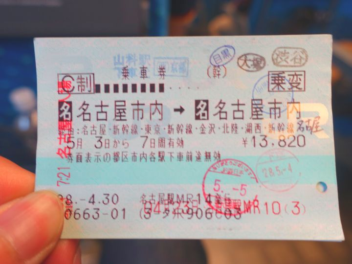 3日間ともに旅をしてきた一筆書き乗車券