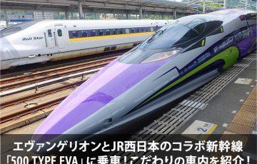 エヴァンゲリオンとJR西日本のコラボ新幹線「500 TYPE EVA」に乗車!こだわりの車内を紹介!