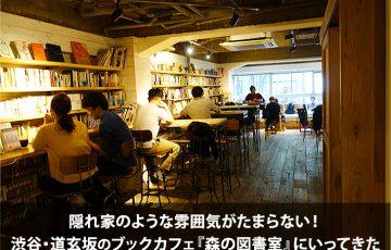 隠れ家のような雰囲気がたまらない!渋谷・道玄坂のブックカフェ『森の図書室』にいってきた