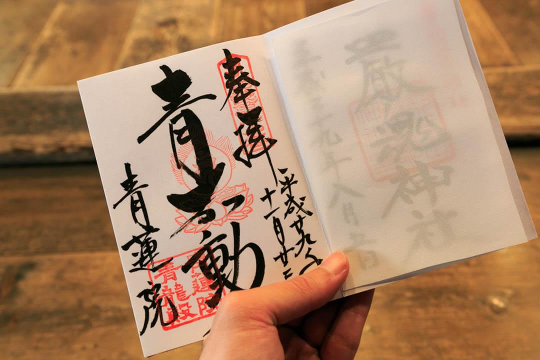 将軍塚青龍殿の御朱印の写真