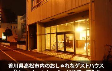 香川県高松市内のおしゃれなゲストハウス「kinco. hostel+cafe」に泊まってみた