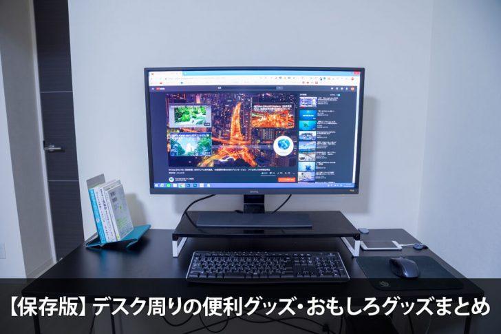 【保存版】デスク周りの便利グッズ・おもしろグッズまとめ