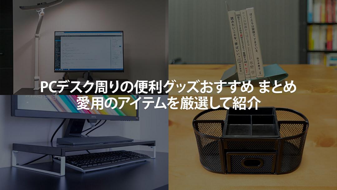 【2019年】PCデスク周りの便利グッズおすすめ20選!愛用のアイテムを厳選して紹介