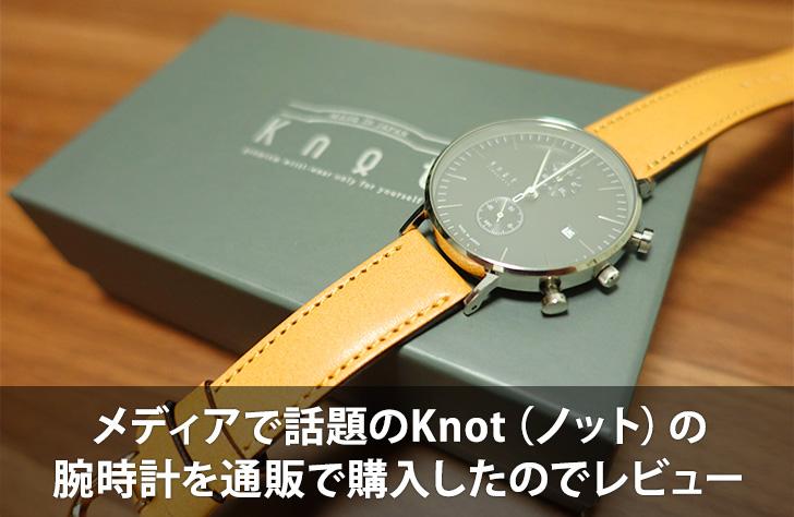 メディアで話題のKnot(ノット)の 腕時計を通販で購入したのでレビュー