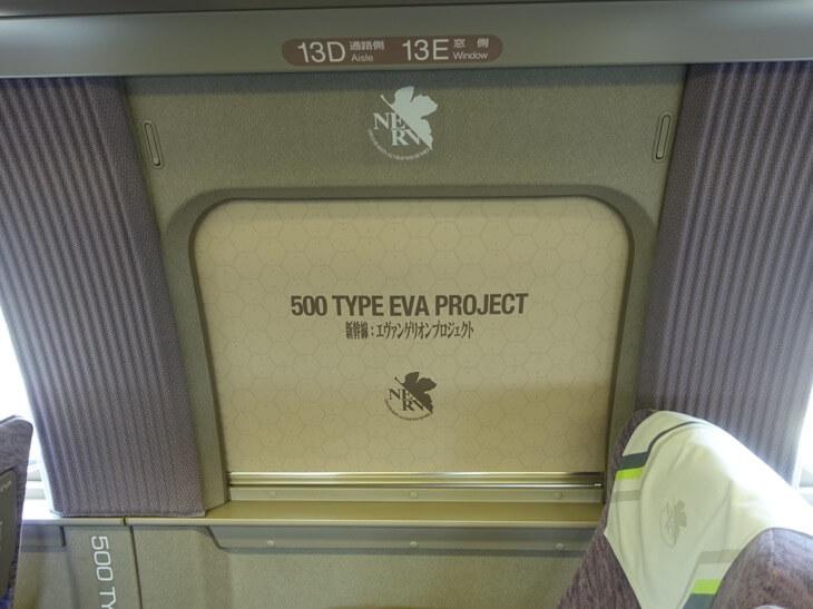 ヱヴァンゲリヲン新幹線の第2号車のカーテンの写真