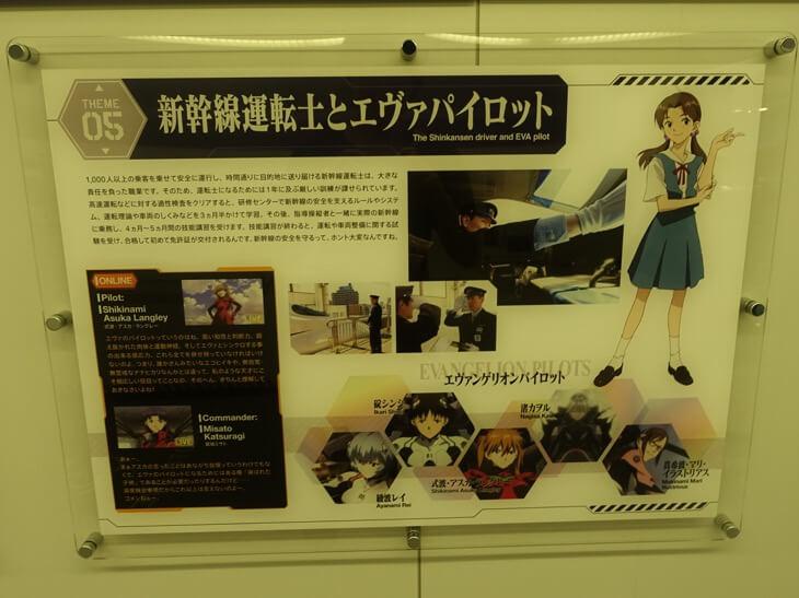 エヴァンゲリヲン新幹線の第一号車で展示されてる展示物その4
