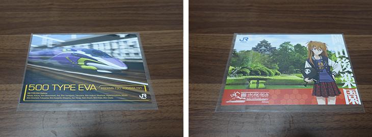 乗車記念にもらったポストカードの両面を並べた写真