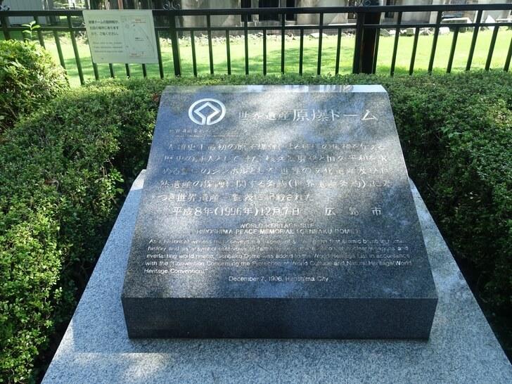 広島の原爆ドームの石碑の写真