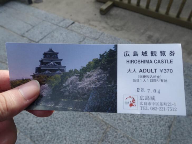 広島城の入場チケットの写真