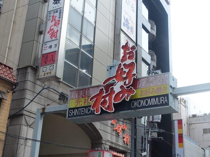 広島市にあるお好み焼き村の看板の写真