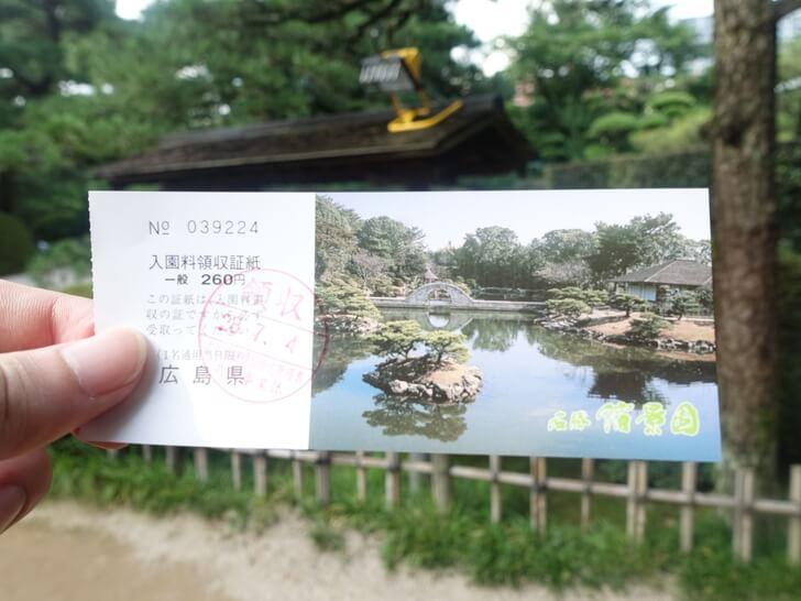 縮景園の入場チケットの写真