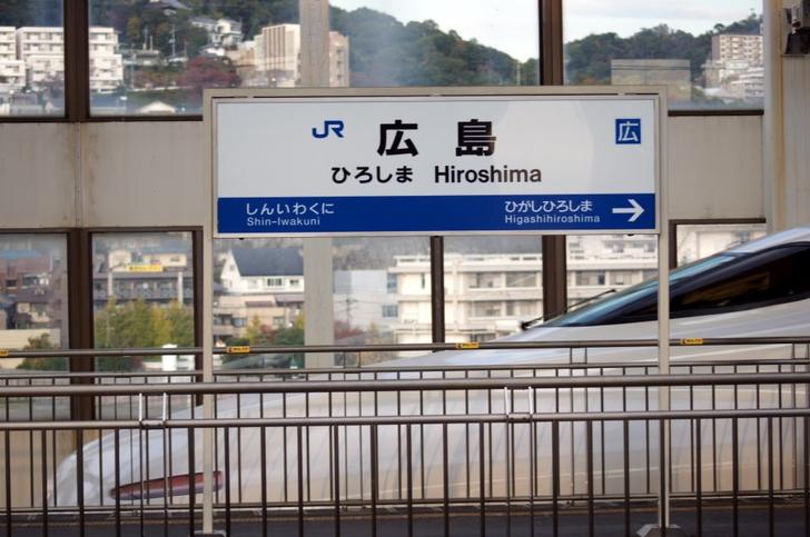 広島駅の看板の写真
