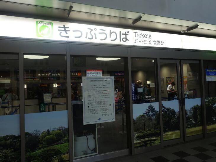 岡山駅にあるみどりの窓口