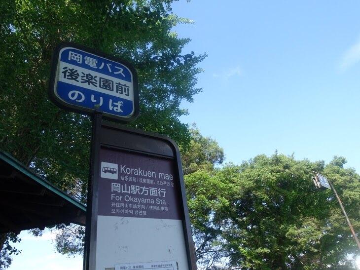 後楽園から最寄りのバス停の看板の写真