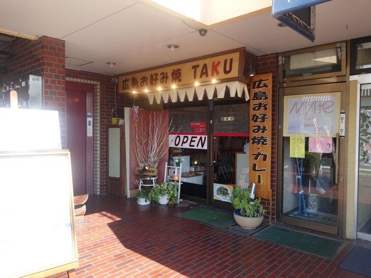 鉄板焼き屋TAKUの外観
