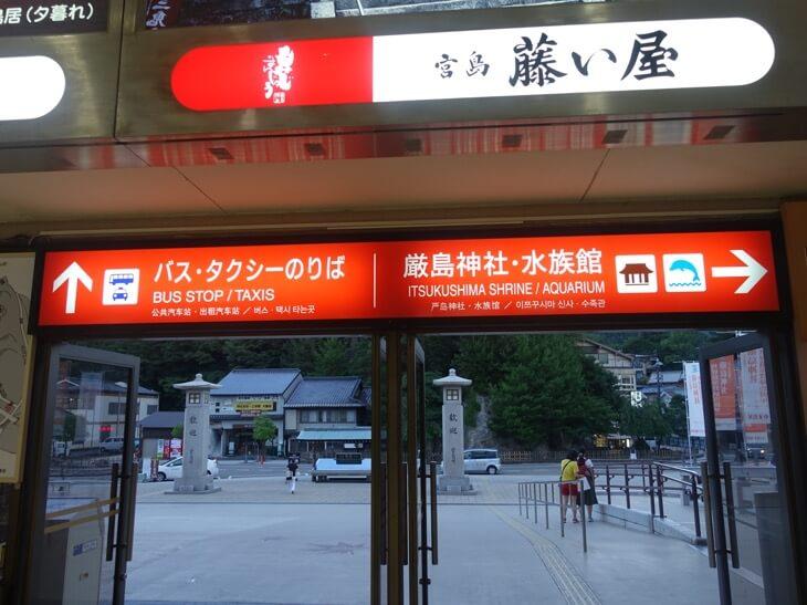 宮島のフェリー乗り場の出口の写真
