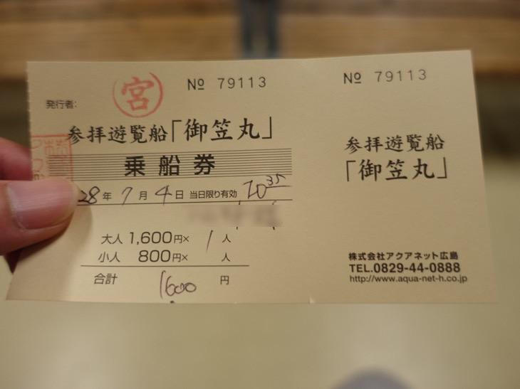 宮島ナイトクルージングのチケットの写真