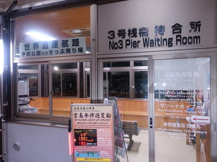 宮島ナイトクルージングの受付をしている施設の写真