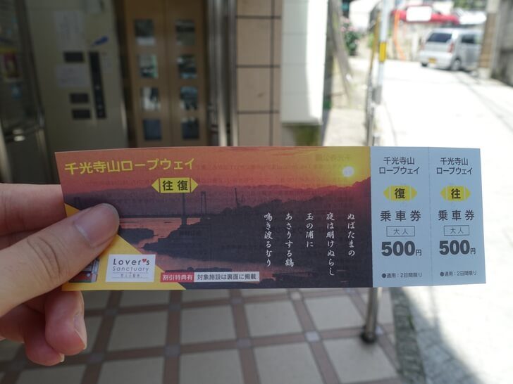 エレベーターの前で撮影した千光寺山ロープウェイのチケットの写真