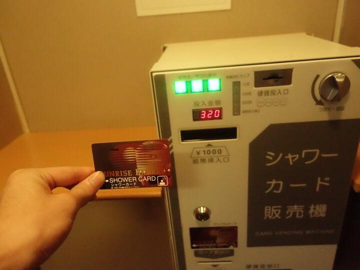サンライズエクスプレスのシャワールーム用カードと発券機の写真