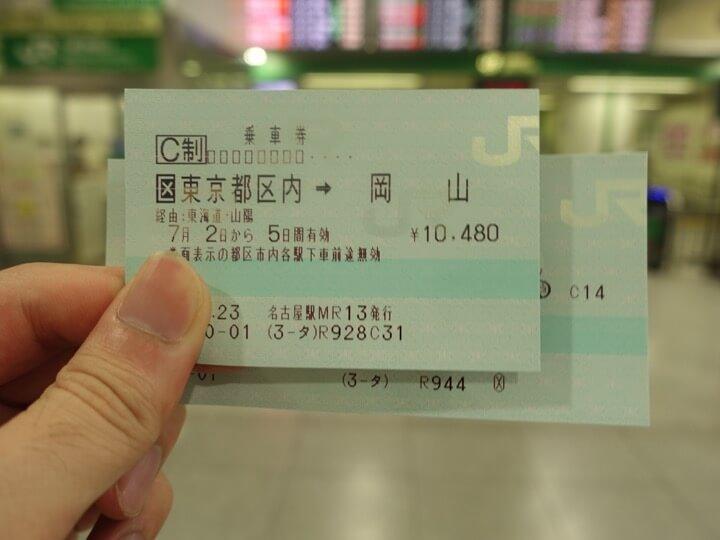 サンライズ出雲の乗車券と特急券の写真