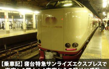 【乗車記】憧れの寝台特急サンライズエクスプレスに乗って東京から岡山へ!