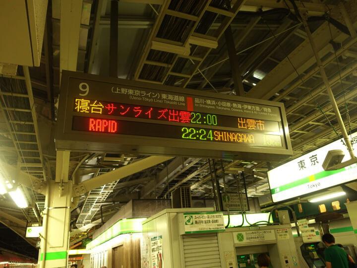 東京駅の電光掲示板の写真