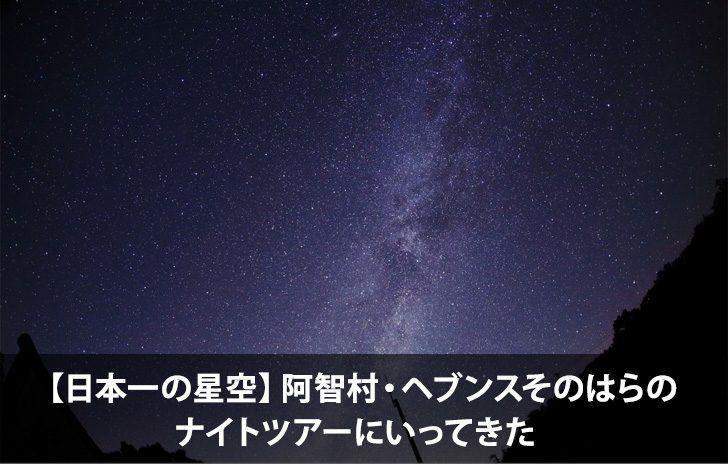 【日本一の星空】阿智村・ヘブンスそのはらのナイトツアーにいってきた