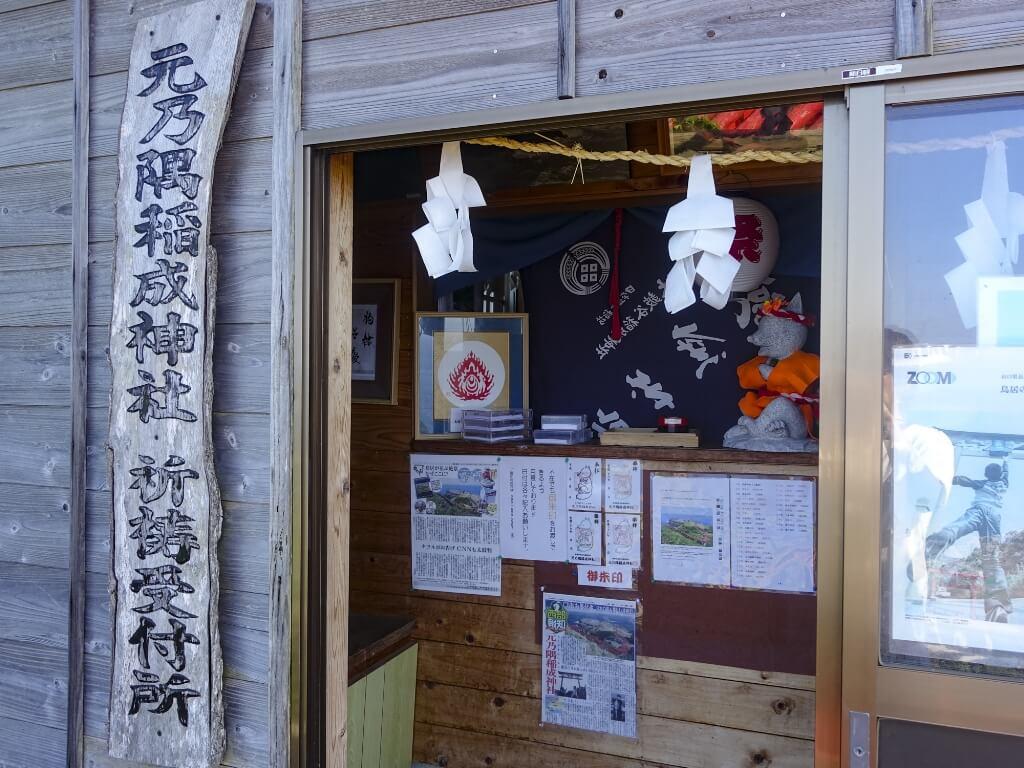 元乃隅稲成神社祈祷受付所の写真