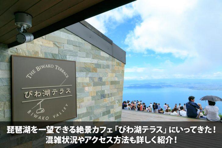琵琶湖を一望できる絶景カフェ「びわ湖テラス」にいってきた!混雑状況やアクセス方法も詳しく紹介!